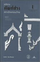 อภิธานศัพท์ช่างสถาปัตยกรรมไทย เล่ม 1 กระบวนการออกแบบสถาปัตยกรรมไทย