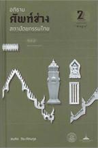 อภิธานศัพท์ช่างสถาปัตยกรรมไทย เล่ม 2 องค่ประกอบส่วนฐาน