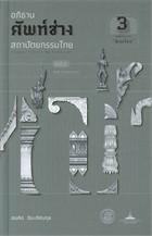 อภิธานศัพท์ช่างสถาปัตยกรรมไทย เล่ม 3 องค์ประกอบ ส่วนเรือน
