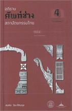 อภิธานศัพท์ช่างสถาปัตยกรรมไทย ล.4 องค์ประกอบ ส่วนหลังคา