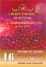 16 RHYTHMS OF SUCCESS (16 กฎอัศจรรย์แห่งจักรวาล