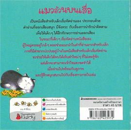 แมวอ้วนบนเสื่อ ชุดนิทานอ่านออกเสียงสองภาษา