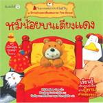 หมีน้อยบนเตียงแดง ชุดนิทานอ่านออกเสียงสองภาษา