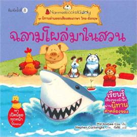 ฉลามโผล่มาในสวน ชุดนิทานอ่านออกเสียงสองภาษา