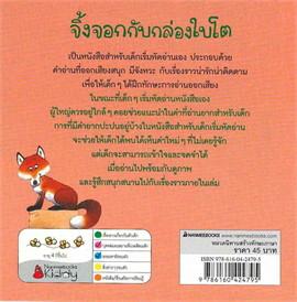 จิ้งจอกกับกล่องใบโต ชุดนิทานอ่านออกเสียงสองภาษา