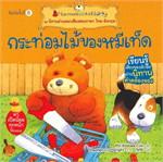 กระท่อมไม้ของหมีเท็ด ชุดนิทานอ่านออกเสีย