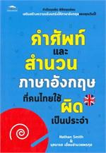 คำศัพท์และสำนวน ภาษาอังกฤษที่คนไทยใช้ผิดเป็นประจำ