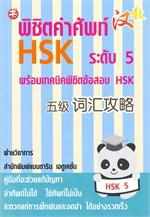 พิชืตคำศัพท์ HSK ระดับ 5 พร้อมเทคนิคพิชิตข้อสอบ HSK