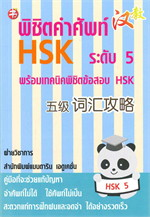 พิชืตคำศัพท์ HSK ระดับ 5 พร้อมเทคนิคพิชิตข้อสอบ HSK