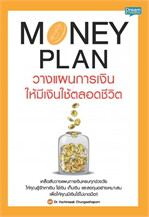 Money Plan วางแผนการเงินให้มีเงินใช้ฯ