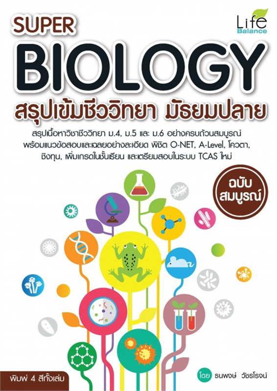 super biology สรุปเข้มชีววิทยา มัธยมปลาย