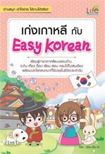 เก่งเกาหลี กับ Easy Korean