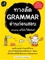 ทางลัด Grammar อ่านก่อนสอบ