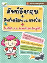 ศัพท์อังกฤษ + ศัพท์เหมือน vs. ตรงข้าม