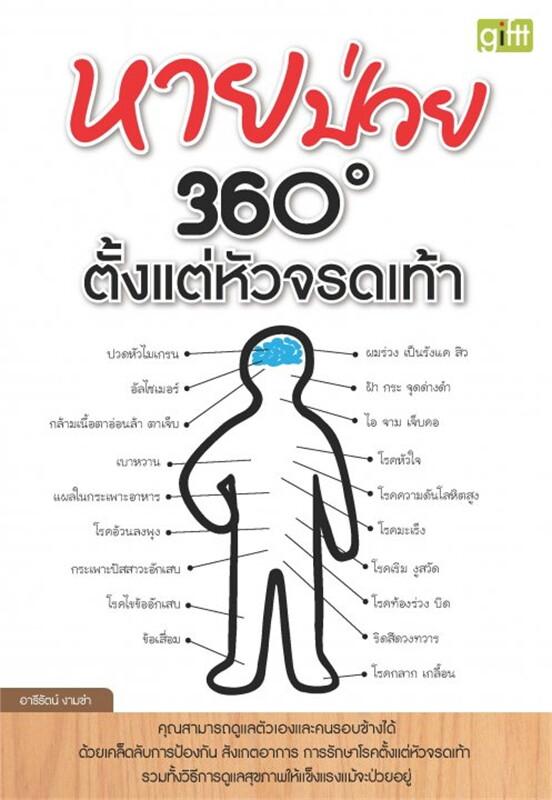 หายป่วย 360 องศา ตั้งแต่หัวจรดเท้า