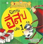 นิทานอีสป เล่ม 1 ชุดนิทานสอนคำศัพท์สองภาษา