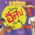 นิทานอีสป เล่ม 4 ชุดนิทานสอนคำศัพท์สองภาษา