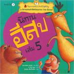 นิทานอีสป เล่ม 5 ชุดนิทานสอนคำศัพท์สองภาษา