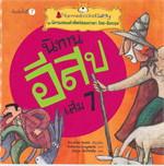 นิทานอีสป เล่ม 7 ชุดนิทานสอนคำศัพท์สองภาษา