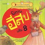 นิทานอีสป เล่ม 8 ชุดนิทานสอนคำศัพท์สองภาษา