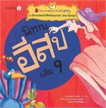 นิทานอีสป เล่ม 9 ชุดนิทานสอนคำศัพท์สองภาษา