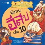 นิทานอีสป เล่ม 10 ชุดนิทานสอนคำศัพท์สองภาษา