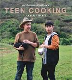 TEEN COOKING (JAY & FIRST) สถานีเกษตรหลวงอ่างขาง