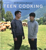TEEN COOKING (JAY & FIRST) สถานีเกษตรหลวงอินทนนท์