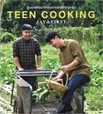TEEN COOKING (JAY & FIRST) ศูนย์พัฒนาโครงการหลวงทุ่งเริง