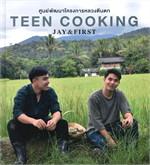 TEEN COOKING (JAY & FIRST) ศูนย์พัฒนาโครงการหลวงตีนตก