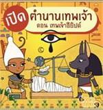 เปิดตำนานเทพเจ้า เทพเจ้าอียิปต์ มินิ M