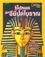 รู้ไปหมด เรื่องอียิปต์โบราณ