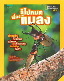 รู้ไปหมด เรื่องแมลง
