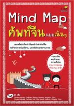 Mind Map ศัพท์จีนแบบเน้นๆ