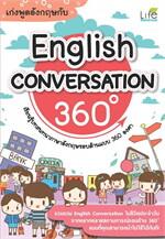 เก่งพูดอังกฤษกับ English Conversation360
