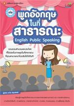 เก่งพูดอังกฤษในที่สาธารณะ