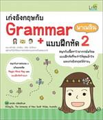 เก่งอังกฤษกับ Grammar ล.2 พาเพลิน+แบบฝึก