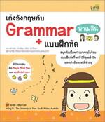 เก่งอังกฤษกับ Grammar ล.1พาเพลิน+แบบฝึก