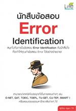 นักสืบข้อสอบ Error Identification
