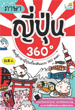 ภาษาญี่ปุ่น 360 องศา