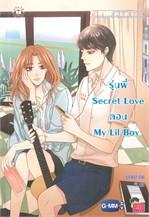 รุ่นพี่ Secret Love ตอน My Lil Boy