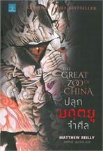 ปลุกมฤตยูจำศิล THE GREAT ZOO OF CHINA