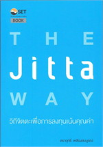 The Jitta Way: วิถีจิตตะเพื่อการลงทุนเน้