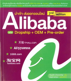 นำเข้า-ส่งออกออนไลน์ Alibaba ฉบับ Dropship+OEM+Pre-order