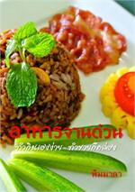อาหารจานด่วน ทำกินเองง่าย-ทำขายก็คล่อง