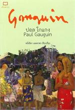 ปอล โกแกง Paul Gauguin