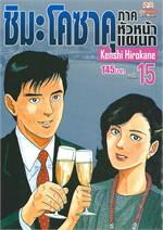 ชิมะ โคซาคุ ภาคหัวหน้าแผนก เล่ม 15