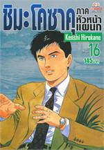 ชิมะ โคซาคุ ภาคหัวหน้าแผนก เล่ม 16