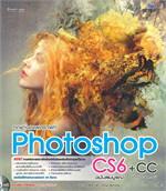 ตกแต่งภาพกราฟิก Photoshop CS6 +CC ฉบับสมบูรณ์