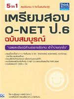 เตรียมสอบ O-NET ป.6 ฉบับสมบูรณ์